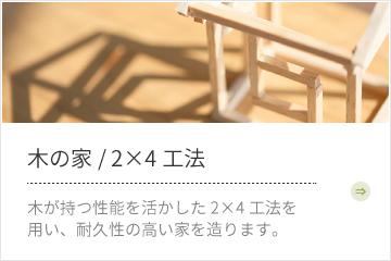 木の家/2×4工法-気が持つ性能を生かした2×4工法を用い、耐久性の高い家を作ります